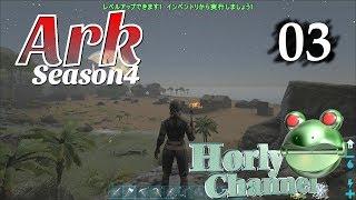 Ark Season4 03 ささやかな恐竜の楽園を作る!