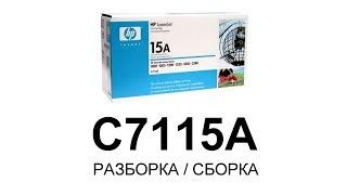 Как заправить картридж HP С7115А(Инструкция - мануал по профессиональной заправке и восстановлению картриджа HP Q7115A/Q7115X, Q2624A/Q2624X, Q2613A/Q2613X,..., 2012-11-20T18:33:00.000Z)