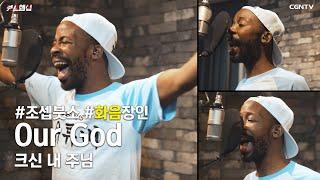 Download lagu Our God(크신 내 주님) Covered by 조셉 붓소(Joseph Butso)