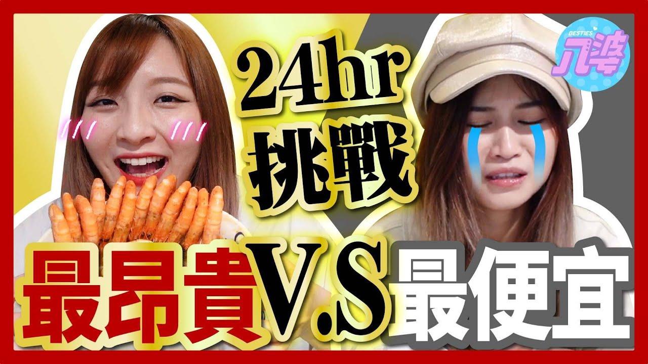 【挑戰】平價vs奢華!24小時只點店裡最貴或最便宜食物!總共花了XX元?ft.hoda藍寶石保護貼