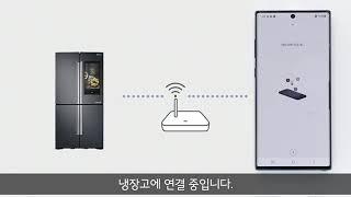 [삼성전자 스마트싱스 앱] LCD 냉장고 SmartTh…
