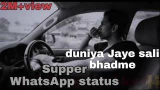 Duniya Jaye sali bhad me koi parwah hi nahi   sangharsh betal