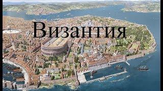 Византия (рассказывает историк Рустам Шукуров)