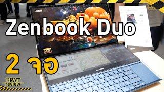 พรีวิว ASUS Zenbook Duo  notebook 2 จอความแรงระดับTOP