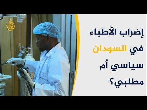 إضراب الأطباء في السودان سياسي أم مطلبي؟  - 22:54-2019 / 2 / 4