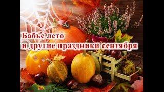 Бабье лето   и другие праздники сентября