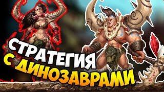 Стратегия с Динозаврами в духе Классических RTS - WARPARTY!
