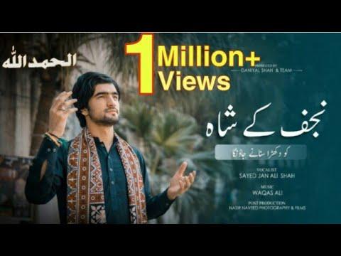Download Najaf Ky Shah Ko Qaseeda 2021  | Syed Jan Ali Shah Rizvi |