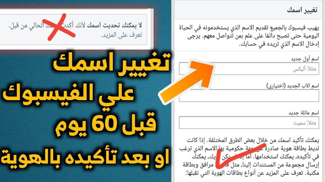تغيير الاسم علي الفيسبوك قبل 60 يوم او بعد تأكيده بالهوية حل مشكلة عدم تغيير الاسم في الفييسبوك Youtube