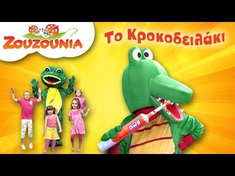 Ζουζούνια - Το Κροκοδειλάκι   Oral B   Nέο Παιδικό Τραγούδι