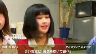 都島区出身の女優「川嶋杏奈」さんが登場! 新年度を迎え、京橋TVも新体...