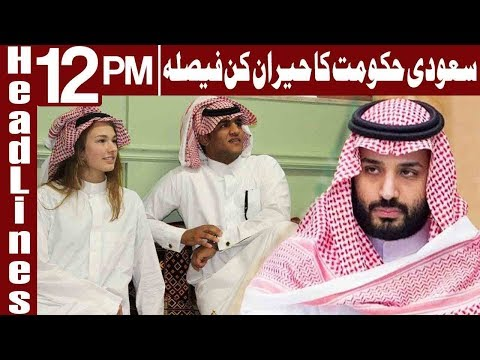 Saudi Arabia To Relocate 7000 Students From Canada | Headlines 12 PM | 7 August 2018 | Express News