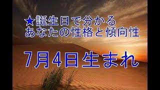博愛精神が豊かな熱血漢! ☆誕生日で分かる性格判断 http://kitamura.si...