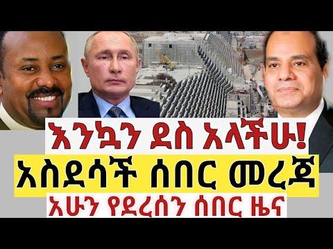 Ethiopia ሰበር | እንኳን ደስ አላችሁ! | አስደሳች ሰበር መረጃ | አሁን የደረሰን ሰበር | Zehabesha | Abel birhanu | Ethiopia