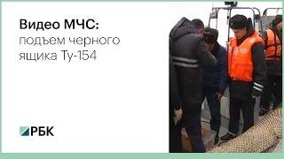 Подъем черного ящика Ту 154  видео МЧС