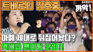 【ENG】트바로티 김호중, 아예 제대로 뒤집어놨다? 역대급 팬미팅 난리!! Kim Ho-joong The biggest fan meeting ever!! 돌곰별곰TV