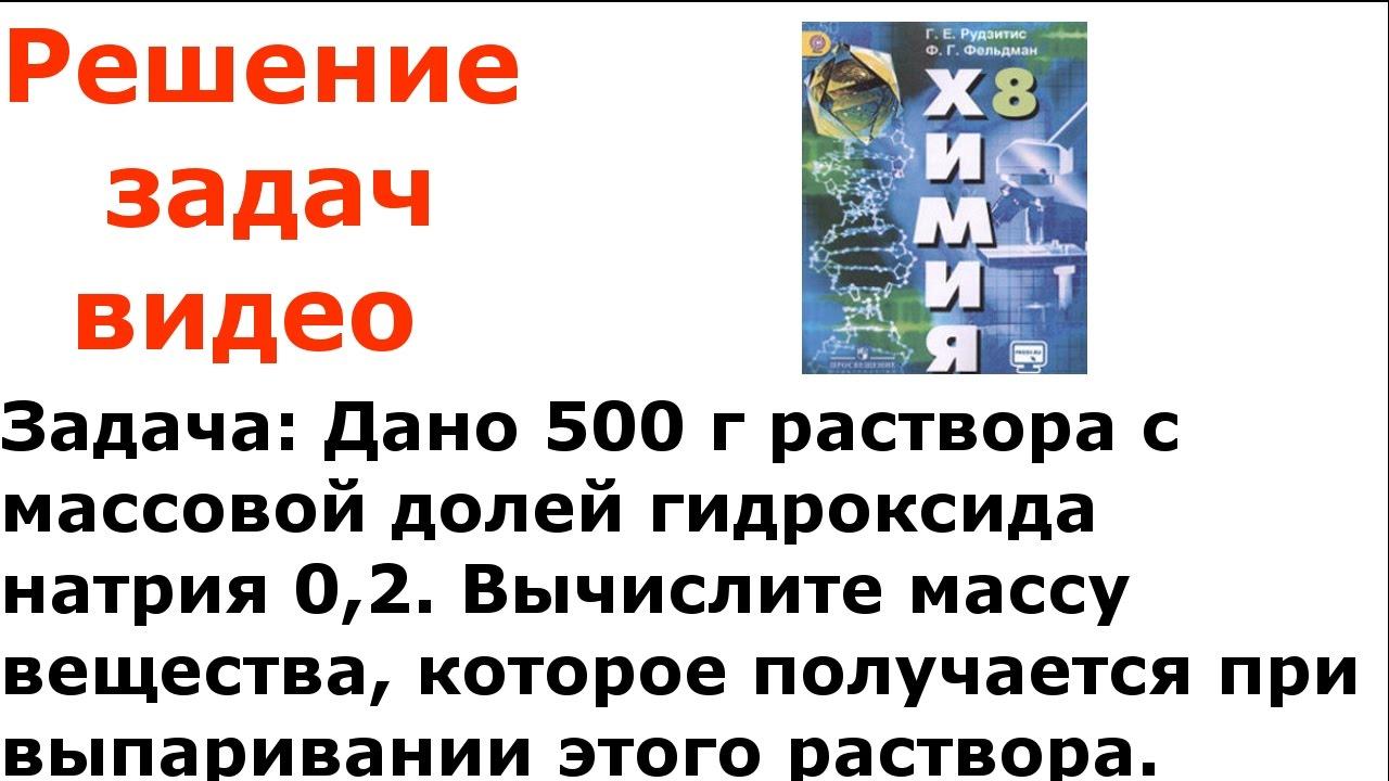 500 задач по химии решение решить задачу i графическим методом