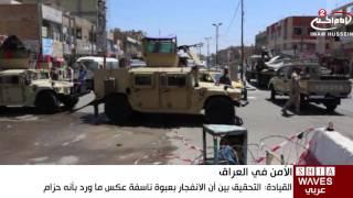 تفجير انتحاري يستهدف موكباً حسينياً شمالي بغداد 8/10/2016