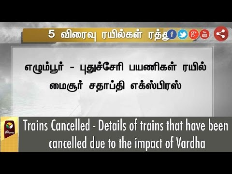 Trains Cancelled - Details Of Trains That Have Been Cancelled Due To The Impact Of Vardha