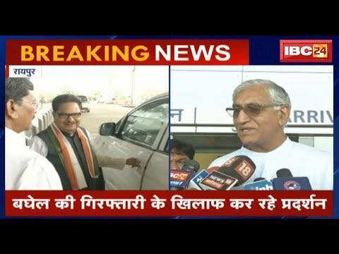 Congress Jail Bharo Andolan in Raipur: Bhupesh Baghel की गिरफ्तारी के खिलाफ कर रहे प्रदर्शन