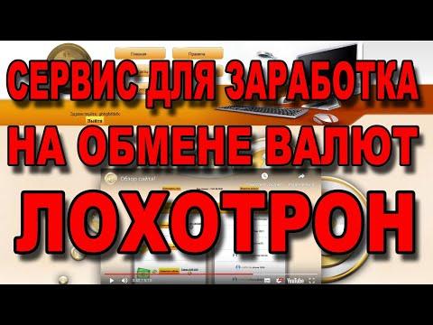 Сервис по заработку на обмене валют - ЛОХОТРОН!