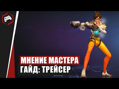видео: МНЕНИЕ МАСТЕРА: «frofeesional» (Гайд - Трейсер) | heroes of the storm