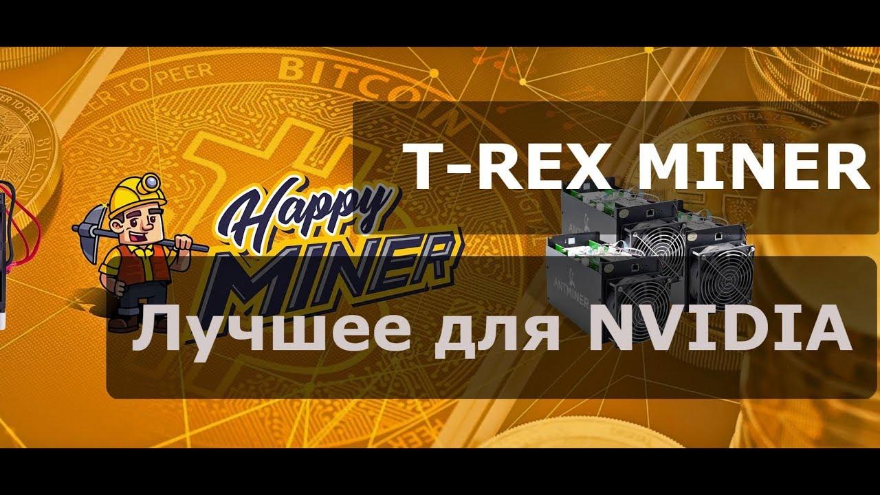 T Rex Miner настройка бинанс
