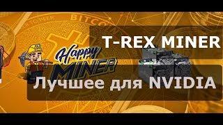 Настройка T-REX MINER. Топовый майнер для карт Nvidia