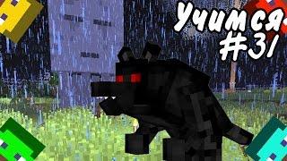 🔹 Убить 50 оборотней. Каньон в МАЙНКРАФТ. #31 Обучение Minecraft
