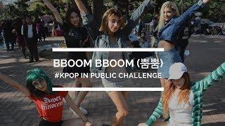 [DBK] BBoom BBoom (뿜뿜) #KPOP IN PUBLIC CHALLENGE ARGENTINA