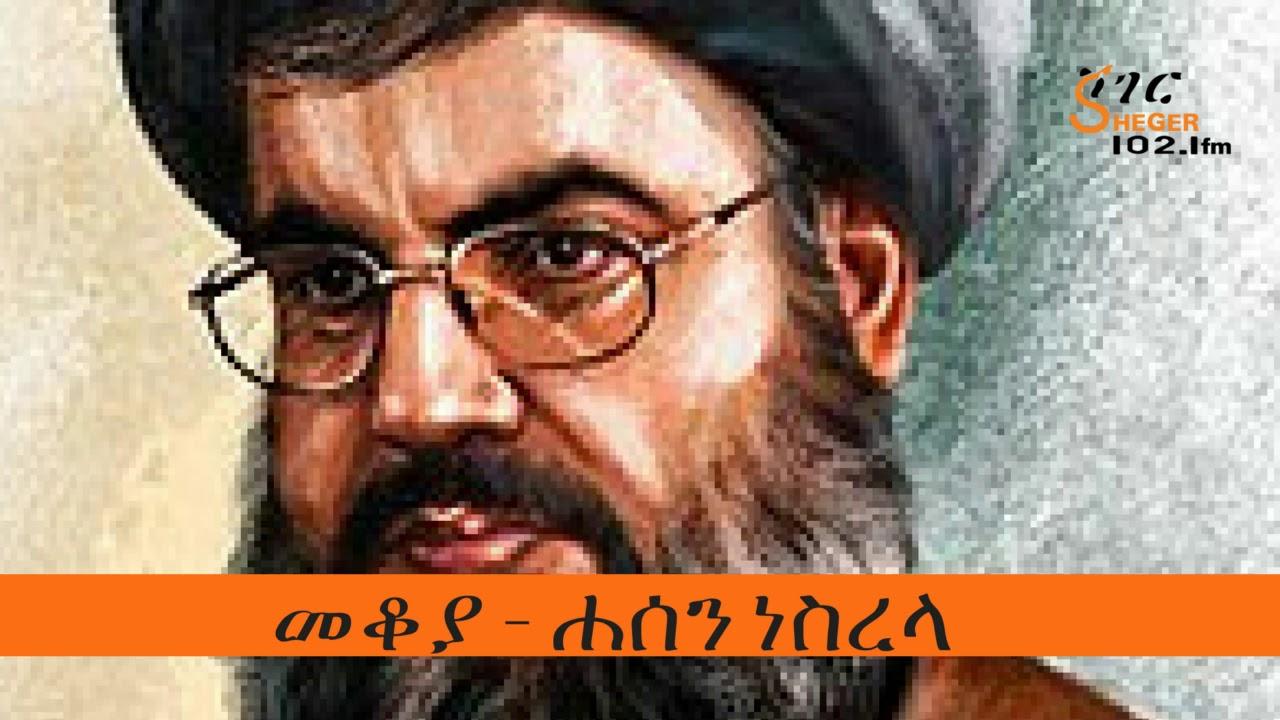 Sheger FM 102.1: Biography of Hassen - የሐሰን ነስረላ የህይወት ታሪክ
