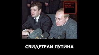 Как выбирали Путина