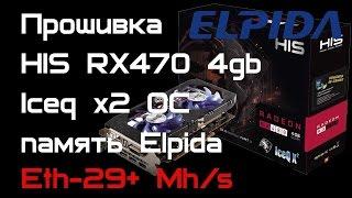 Прошивка видеокарты HIS RX470 4Gb Elpida 29Mh/s