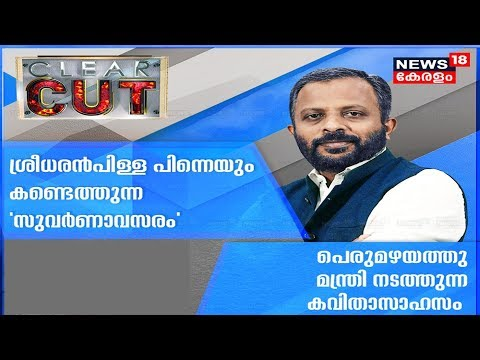 Clear Cut- Daily News Analysis By Rajeev Devaraj  | 20th August 2019  | Full Episode