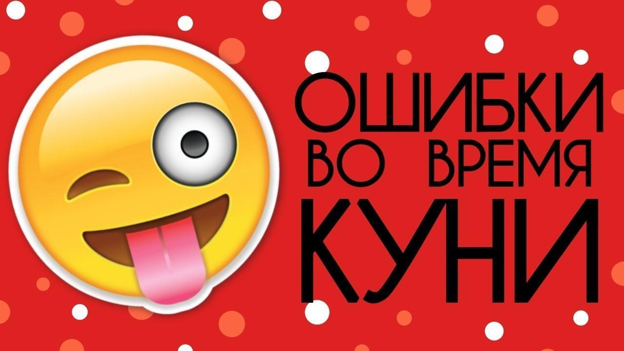 КУНИЛИНГУС  Фото и видео куни