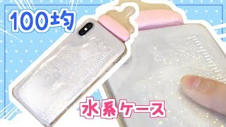 [English captions] EASY DIY   BABY BOTTLE Water Phone Case Tutorial