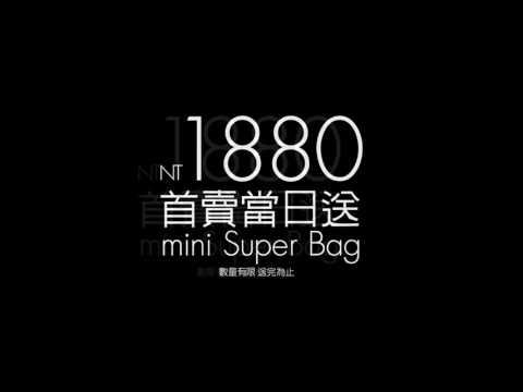 banana taipei super bag首賣當天買大送小