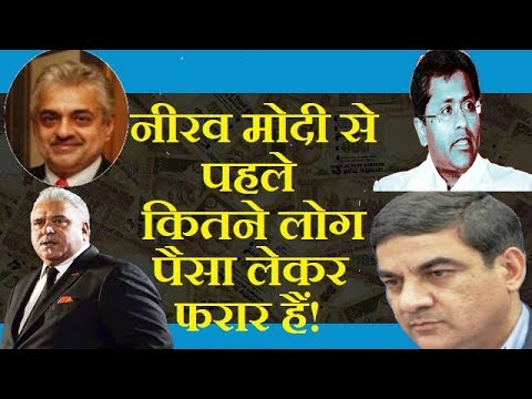 PNB Scam:-Fraudster Like Vijay Malliya,Lalit Modi,Deepak Talwar and Sanjay Bhandari Joins Nirav Modi