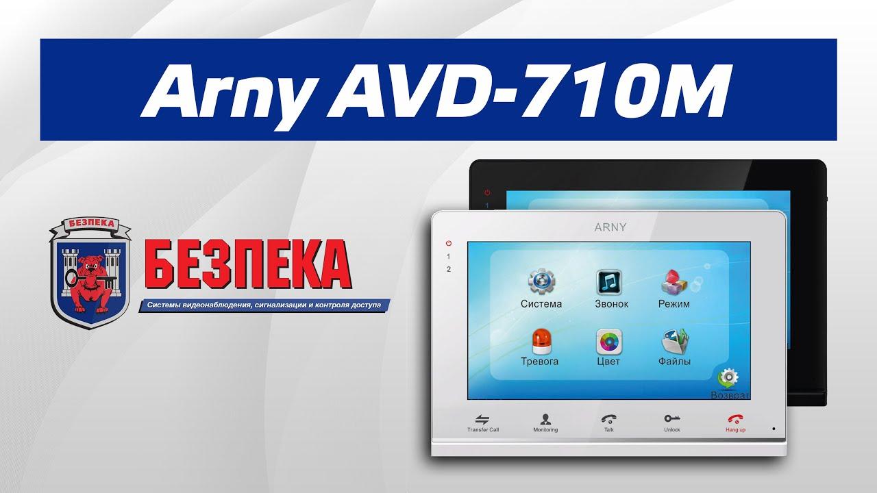 Обзор видеодомофона ARNY AVD-4005 - YouTube