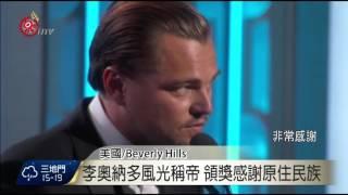 金球影帝李奧納多 獎項獻原住民族  2016-01-12 TITV原視新聞 thumbnail