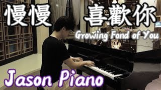 慢慢喜歡你 Growing Fond of You 鋼琴 (莫文蔚)  Jason Piano Cover