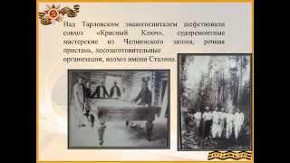 Тарловский госпиталь в годы ВОв
