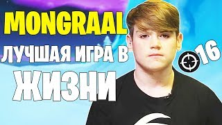 Download MONGRAAL - ЛУЧШИЙ ИГРОК В ФОРТНАЙТ Mp3 and Videos