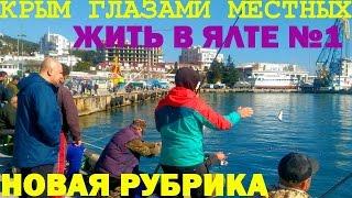 Жить в Ялте №1 | Крым 2017(В субботу 4 марта нам нужно было прокатиться по Ялте в поиске жилетки для Юли и по просьбе подписчика решили..., 2017-03-05T16:24:58.000Z)