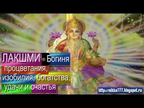 Мантра Богини Лакшми - Удачи, Благосостояния и Процветания