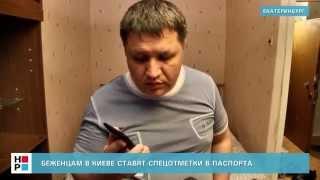 Беженцам в Киеве ставят спецотметки в паспорта(Видеоновости РИА
