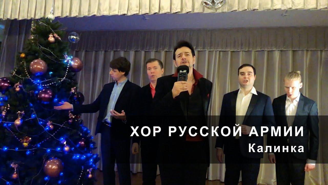 Хор Русской Армии - Калинка