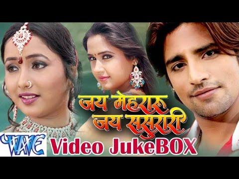 HD जय मेहरारू जय ससुरारी - Jai Mehraru Jai Sasurari | Video JukeBOX | Bhojpuri Hot Songs 2015 new