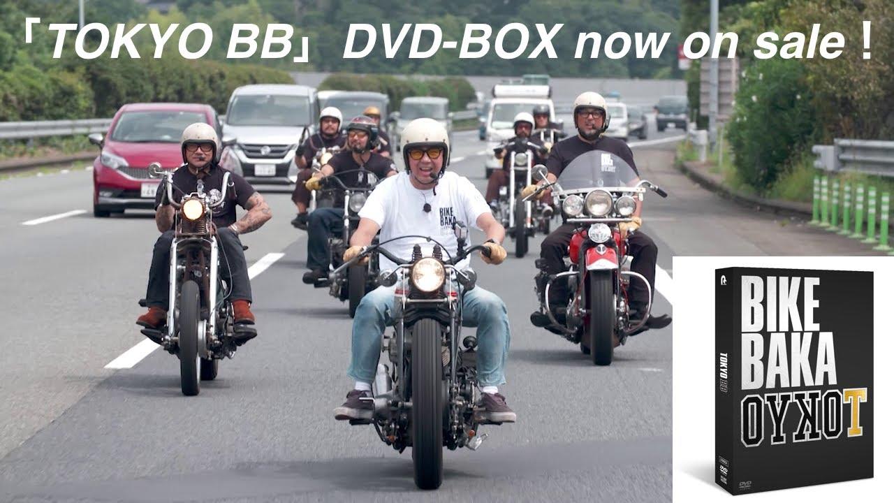 「TOKYO BB」DVD-BOX 発売中!