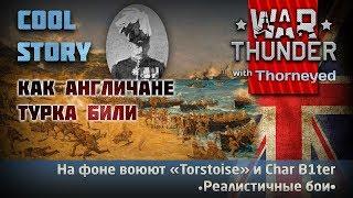Как англичане турка били | Cool Story | War Thunder